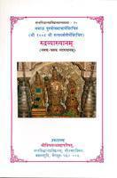 Rudravyakhyana