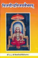 Vijayeendra Vaibhava