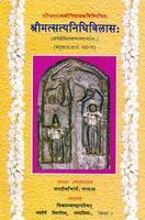 Satyanidhivilasa