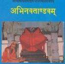 Abhinava Taandavam