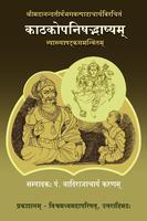 Kathaka Upanishad Bhashya