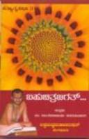 Bahuchitra Jagat-Marati