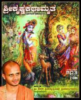 Krishnakathamruta