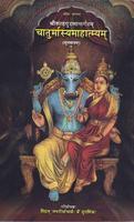 Chaturmasya Mahatmya-sanskrit