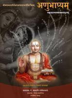 Anubhashyam