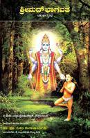 Bhagavata 4 Skanda