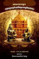 Purvapaksha Siddhanta Yukti Sangraha