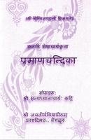 Pramanachandrika