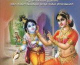 Hari Vamsha Pradeepa