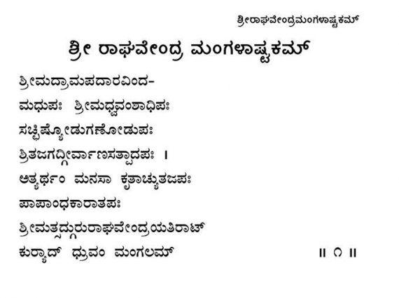 Sri Raghavendra Stotra - Parayana