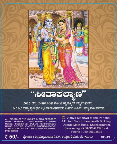 Rayamana Sandesha Sita Kalyaana