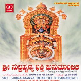Sri Subrahmanya Bhakthi Kusumanjali