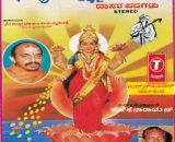 Bhagyada Lakshmi Baaramma