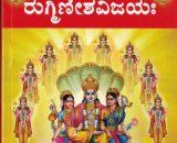 Rugminisavijayah - Moola
