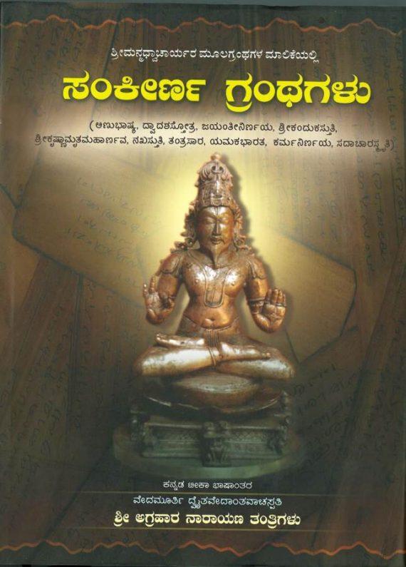 Sankeerna Granthagalu