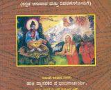 SumadhwaVijaya (Anuvada)