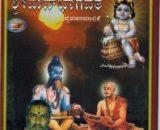 sampoorna-srimadbhagavata-audio