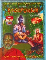 Sampoorna Srimadbhagavata-Video