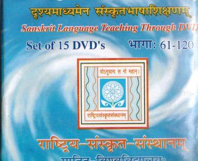 SamskrutabhaashaShikshanam