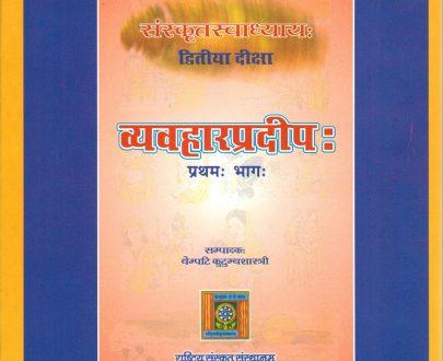 Samskruthaswadyaayagrantha-Self Study Books
