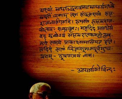Madhwa Vijaya - Sanskrit