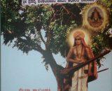 Sri Prasannaveankata Vijaya
