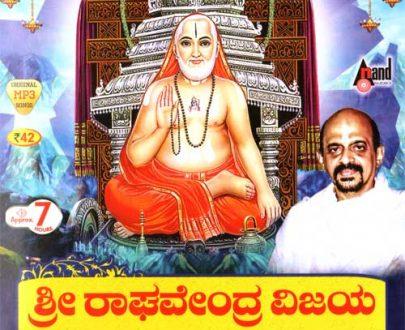 Raghavendra Vijaya