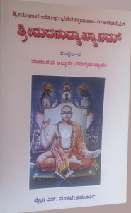 Srimad Anuvyaakyana-Set