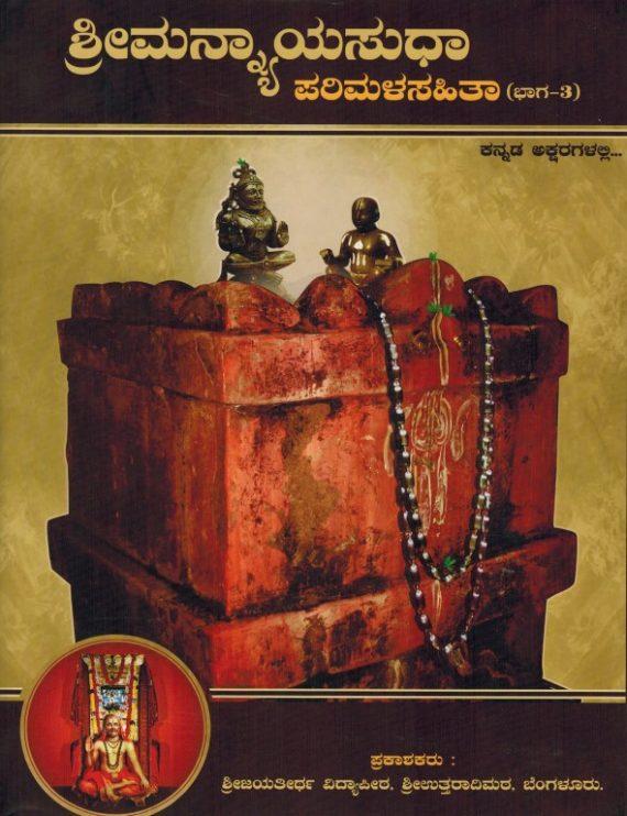 Sri Srimannyaya sudha (With Parimala) Vol 3