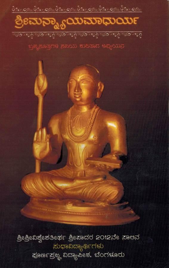 Sri Man Nyaya Sudha Madhurya