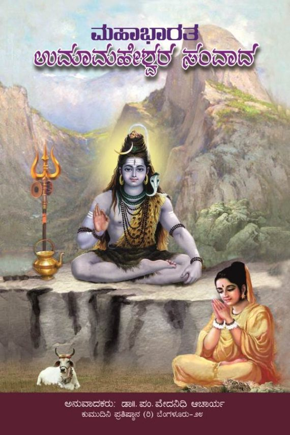 Uma Maheshwara Samvaada - Kannada