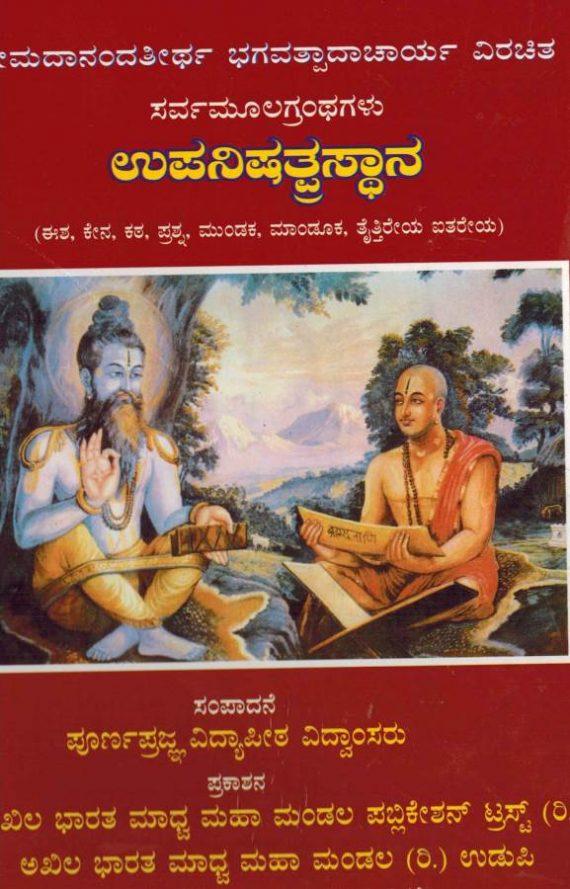 Upanishat Prastana 1-3