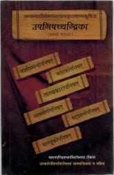 Upanishat Chandrika