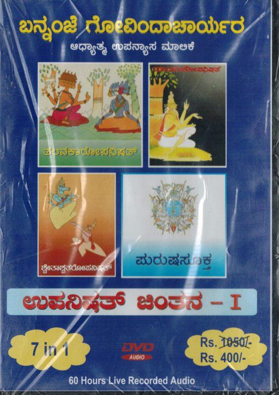 Upanishat Chintane Part-01