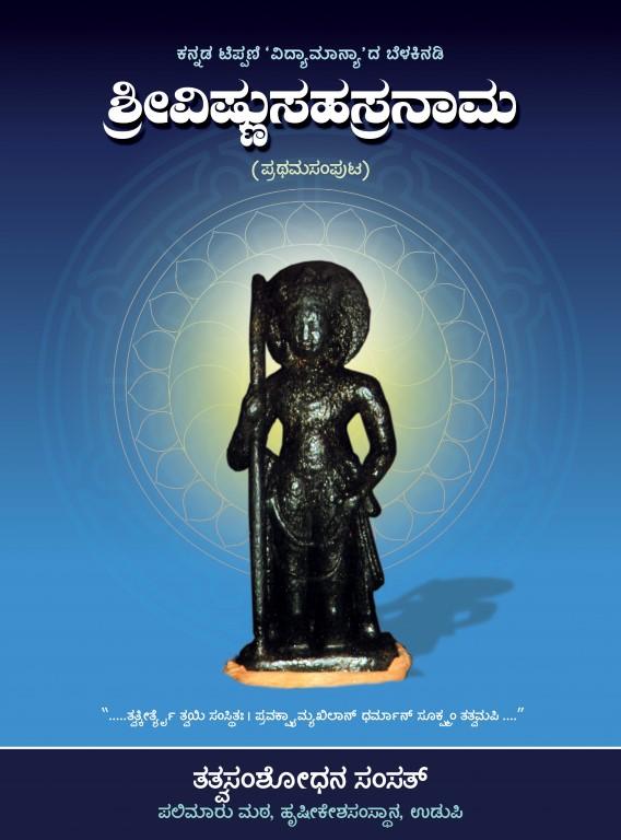 Vishnu Sahasra Naama - Kannada