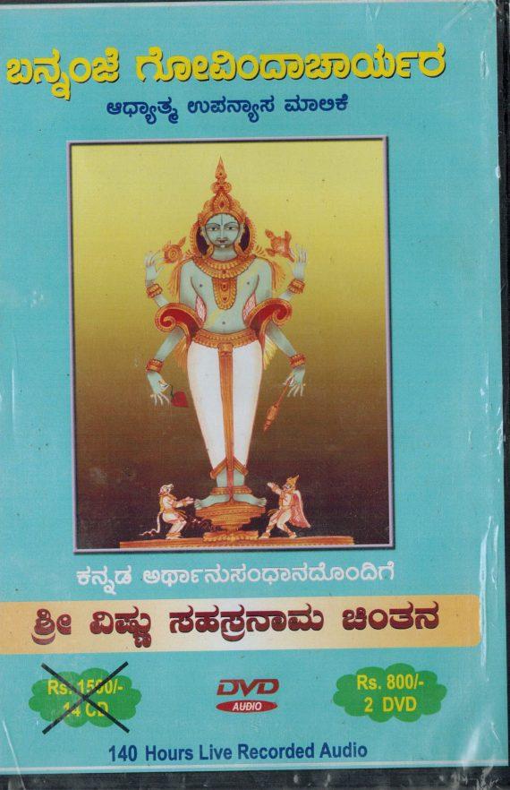 Vishnu Sahasra Naama Complete