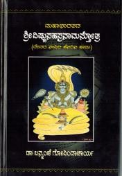 Vishnu Sahasra naama Stotra