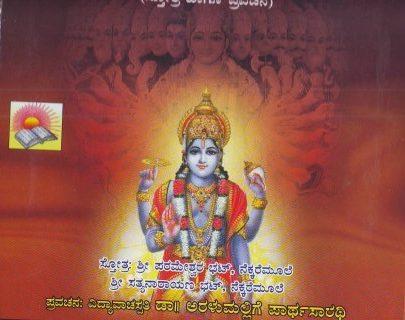 Vishnu Sahasra Naama-Kannada