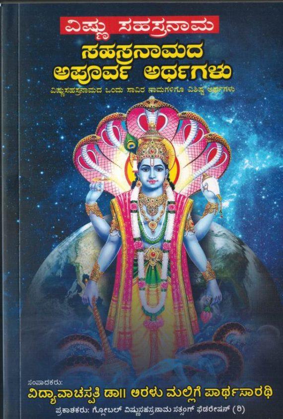 Vishnu sahasra Naamada Apoorva arthagalu
