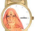 Wrist Watch - Sri Satyapramodaru
