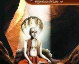 Pramana Paddati - Kannada