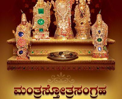 Mantra Stotra Sangraha - Kannada
