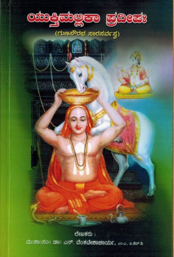 Yukti Mallika Pradeepa