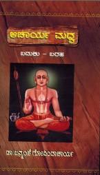 Acharya Madhwa - Kannada