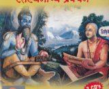 Aitareya Bhashya Pravachana