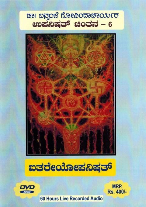 Aitareya Upanishat