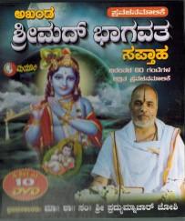 Srimad Bhagavata Saptaaha -Video