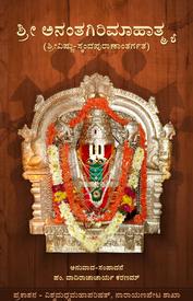 Anantagiri Mahatmya
