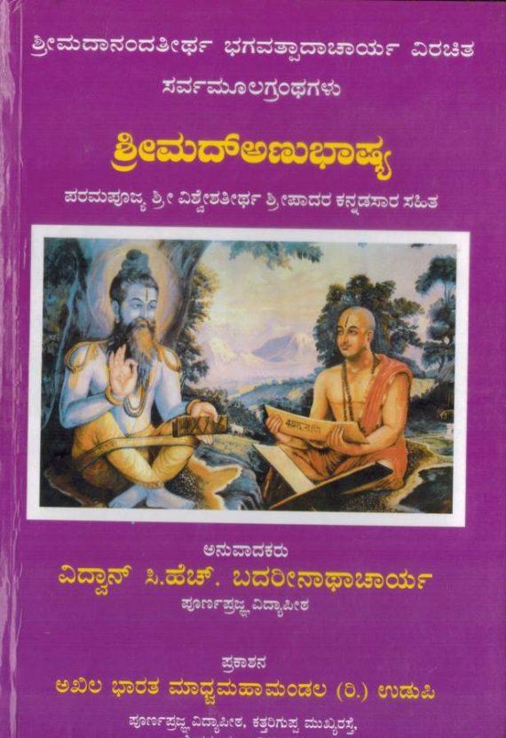 Anu Bhashya
