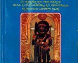 Ashtottara Sourabha